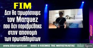 "FIM: ""Δεν θα τιμωρήσουμε τον Marc Márquez που δεν παραβρέθηκε στην απονομή των πρωταθλημάτων"" – Video"