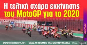 Η τελική σχάρα εκκίνησης του MotoGP για το 2020