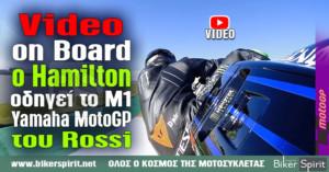 Video on Board με το Lewis Hamilton να οδηγεί το Μ1 Yamaha MotoGP του Valentino Rossi