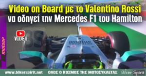 Video on Board με το Valentino Rossi να οδηγεί την Mercedes F1 του Hamilton