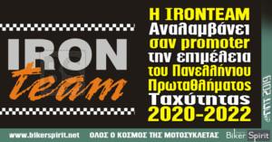 Η IRONTEAM αναλαμβάνει σαν promoter, την επιμέλεια του Πανελλήνιου Πρωταθλήματος Ταχύτητας 2020-2022