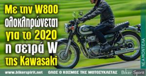 Με την W800 ολοκληρώνεται για το 2020 η σειρά W της Kawasaki