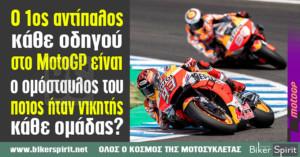 Ο πρώτος αντίπαλος κάθε οδηγού στο MotoGP είναι ο ομόσταυλος του – ποιος ήταν ο νικητής σε κάθε ομάδα?