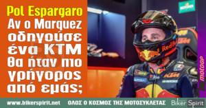 "Pol Espargaro: ""Αν ο Márquez οδηγούσε ένα KTM θα ήταν πιο γρήγορος από εμάς;"""