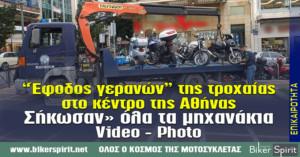 """""""Έφοδος γερανών"""" της τροχαίας στο κέντρο της Αθήνας – Σήκωσαν» όλα τα μηχανάκια Video – Photo"""
