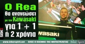 Ο Jonathan Rea θα ανανεώσει με την Kawasaki για 1 + 1 ή 2 χρόνια