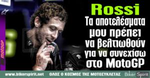 Rossi: «Τα αποτελέσματα μου πρέπει να βελτιωθούν για να συνεχίσω στο MotoGP»