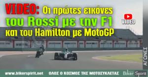 VIDEO:Οι πρώτες εικόνες του Rossi με την F1 και του Hamilton με MotoGP