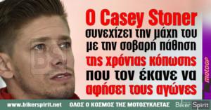 Ο Casey Stoner συνεχίζει την μάχη του με την σοβαρή πάθηση της χρόνιας κόπωσης που τον έκανε να αφήσει τους αγώνες
