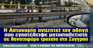 Η Αστυνομία αναζητεί τον οδηγό που εγκατέλειψε μοτοσικλετιστή σε θανατηφόρο τροχαίο στη Συγγρού