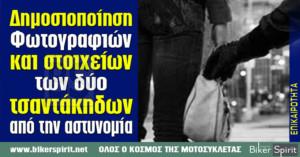 Δημοσιοποίηση Φωτογραφιών και στοιχείων δύο τσαντάκηδων από την αστυνομία