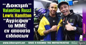 """Δοκιμή Valentino Rossi –  Lewis Hamilton: """"Αγρίεψαν"""" τα ΜΜΕ εν απουσία ειδήσεων"""