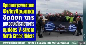Χριστουγεννιάτικη Φιλανθρωπική δράση της μοτοσυκλετιστικής ομάδας V-strom North Greek Riders
