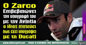 Ο Zarco επιβεβαιώνει την υπογραφή του με την Avintia, αλλά ο ίδιος πιστεύει πως έχει υπογράψει με τη Ducati