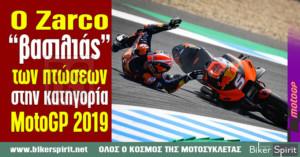 """Ο Johann Zarco ήταν ο """"βασιλιάς"""" των πτώσεων στην κατηγορία MotoGP για το 2019"""