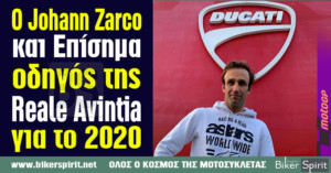 Ο Johann Zarco και Επίσημα οδηγός της Reale Avintia το 2020