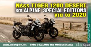 Νέες TIGER 1200 DESERT και ALPINE  SPECIAL EDITIONS για το 2020