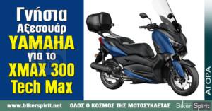 Γνήσια Αξεσουάρ ΥΑΜΑΗΑ για το ΧΜΑΧ 300 Tech Max