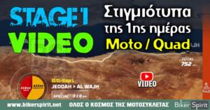 Video – Stage 1 – Στιγμιότυπα της πρώτης ημέρας του Dakar 2020 - Moto/Quad