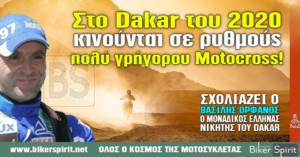Ο Βασίλης Ορφανός σχολιάζει το Dakar 2020 – Στο Dakar φέτος κινούνται σε ρυθμούς πολύ γρήγορου Motocross!