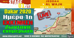 Dakar 2020 – Ημέρα 1: ΕΚΚΙΝΗΣΗ – Ζωντανή ενημέρωση! - Jeddah > Al Wajh