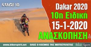 Ανασκόπηση 10ης ειδική του Dakar 2020 με νικητή τον Joan Barreda