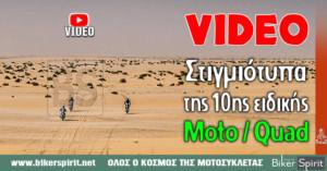 Video – Stage 10 – Στιγμιότυπα της 10ης ειδικής του Dakar 2020 – Moto/Quad