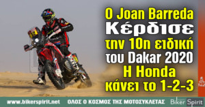 Ο Joan Barreda κέρδισε την 10η ειδική του Dakar 2020 – Η Honda κάνει το 1-2-3