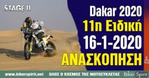 Ανασκόπηση 11ης ειδική του Dakar 2020 με νικητή τον Pablo Quintanilla