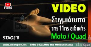 Video – Stage 11 – Στιγμιότυπα της 11ης ειδικής του Dakar 2020 – Moto/Quad