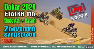 Dakar 2020 – Ειδική 11: Ζωντανή ενημέρωση – Shubaytah > Haradh