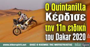 Ο Pablo Quintanilla κέρδισε την 11η ειδική του Dakar 2020