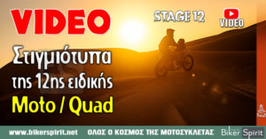 Video – Stage 12 – Στιγμιότυπα της 12ης ειδικής του Dakar 2020 – Moto/Quad