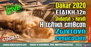 Dakar 2020 – Ειδική 12: Ζωντανή ενημέρωση – Η τελική επίθεση – Haradh > Qiddiyah