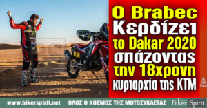 Ο Brabec κερδίζει το Dakar 2020 σπάζοντας την 18χρονη κυριαρχία της KTM