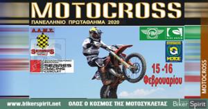 1ο αγώνας Πανελληνίου Πρωταθλήματος Motocross 2020 - Σέρρες 15-16/2/2020