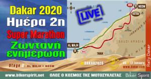 "Dakar 2020 – Ημέρα 2: ""Super Marathon"" – Ζωντανή ενημέρωση! – Al Wajh > Neom"