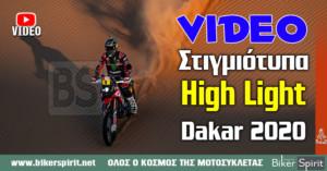 Video με High Light του Dakar 2020 στην Σαουδική Αραβία