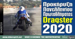 Προκήρυξη Πανελληνίου Πρωταθλήματος Dragster 2020