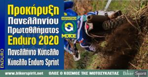 Προκήρυξη Πανελληνίου Πρωταθλήματος Enduro 2020 – Κύπελλο – Κύπελλο Enduro Sprint