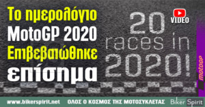 Το ημερολόγιο MotoGP 2020 επιβεβαιώθηκε επίσημα – VIDEO – Photo