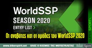 line-up: Οι αναβάτες και οι ομάδες του WorldSSP για το 2020