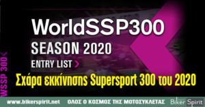 50 αναβάτες στην σχάρα εκκίνησης – line up – για την Supersport 300 το 2020