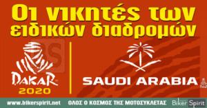 Οι νικητές των ειδικών διαδρομών του Dakar 2020
