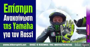 Επίσημη ανακοίνωση της Yamaha για τον Valentino Rossi