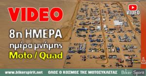 VIDEO - 8η ΜΕΡΑ - ημέρα μνήμης στο Dakar 2020 – Moto/Quad