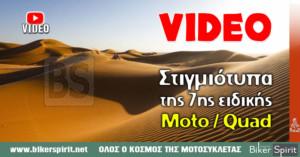 Video – Stage 7 – Στιγμιότυπα της 7ης ημέρας του Dakar 2020 – Moto/Quad