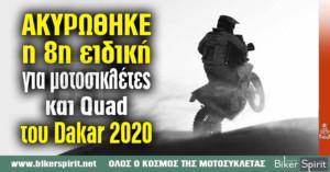 Ακυρώθηκε η 8η ειδική για μοτοσικλέτες και Quad στο Dakar 2020