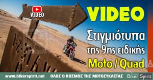 Video – Stage 9 – Στιγμιότυπα της 9ης ειδικής του Dakar 2020 – Moto/Quad