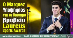 Ο Marquez υποψήφιος για το διάσημο βραβείο Laureus Sports Awards